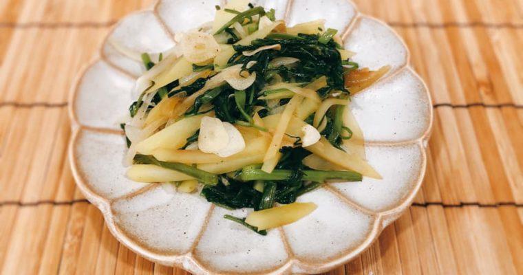 空心菜とジャガイモのニンニク炒め
